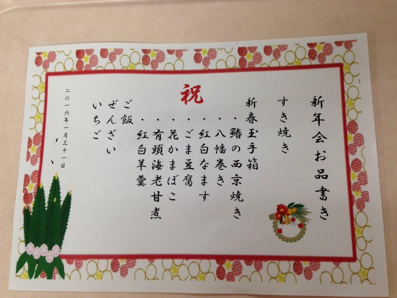 瑞泉ケア新年会4